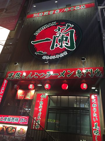 ichiran-dotonbori-in-central-osaka-city