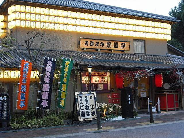 temma-tenjin-hanjo-tei-in-northern-osaka-city
